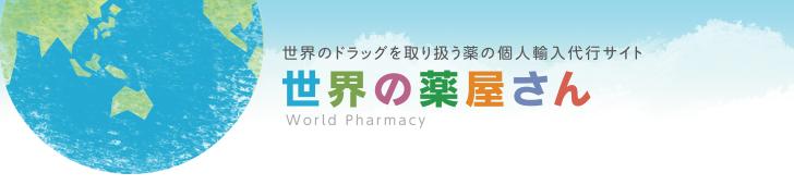 世界の薬屋さん
