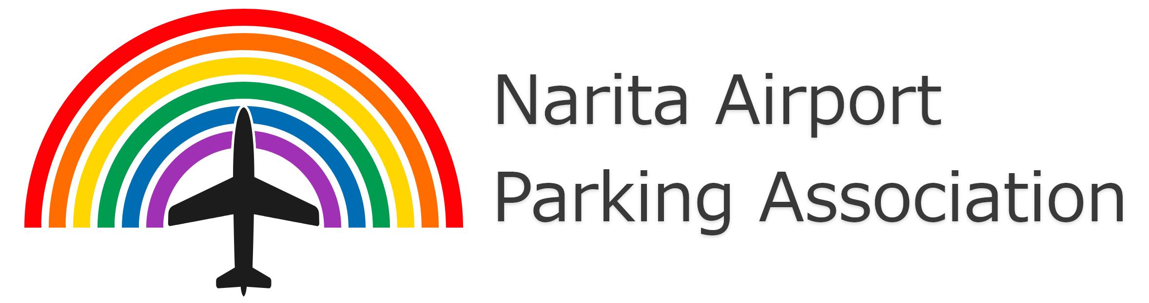 成田空港駐車場協会